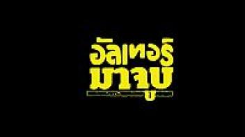 เย็ดเกย์ไทย เกย์ไทย เกย์เอากัน อมควยเกย์ หนังโป๊เสียงไทย
