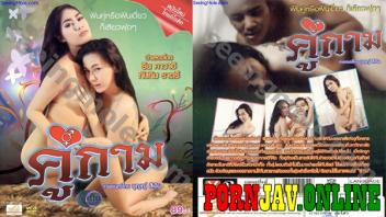 เล่นชู้ เย็ดหีไทย เย็ดคู่กาม เย็ด หนังโป๊ไทย